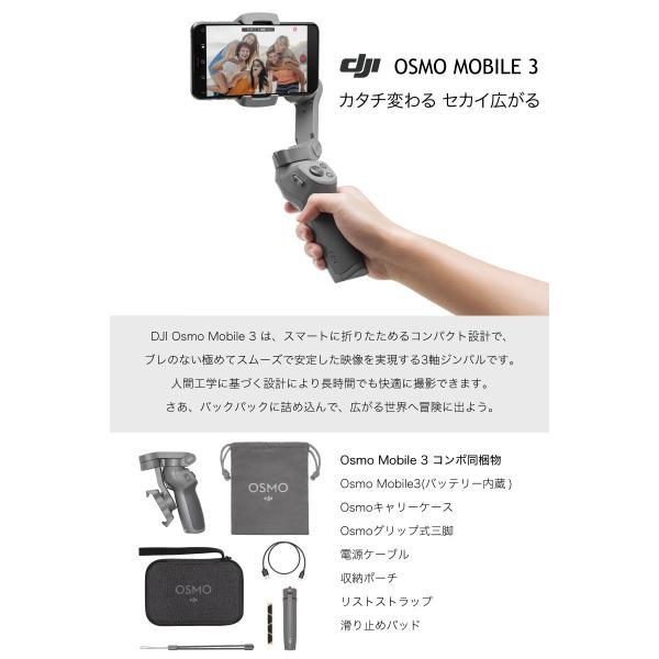 DJI OSMO Mobile 3 COMBO オズモ モバイル コンボ Bluetooth 5.0 スマートフォン対応 3軸ジンバル アクセサリ付属キット ネコポス不可|ec-kitcut|02