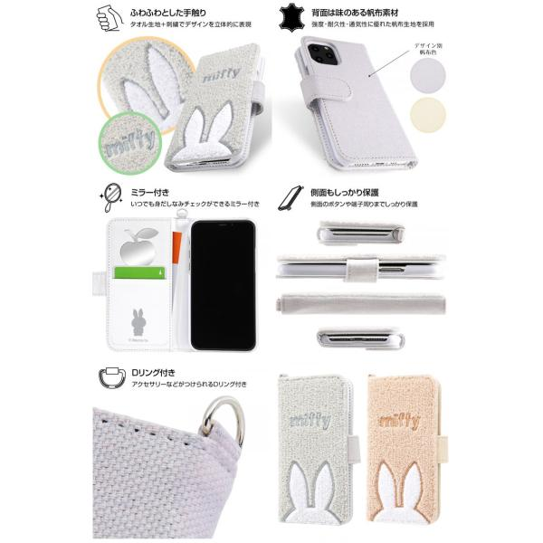 iPhone 11 / XR ケース ingrem iPhone 11 / XR ミッフィー サガラ刺繍 手帳型ケース 帆布  イングレム ネコポス不可|ec-kitcut|03