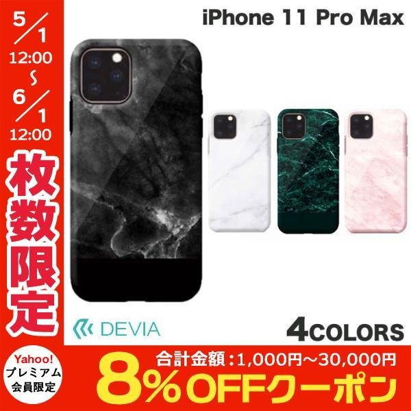 iPhone 11 Pro Max ケース Devia iPhone 11 Pro Max Marble series case  デビア ネコポス不可|ec-kitcut