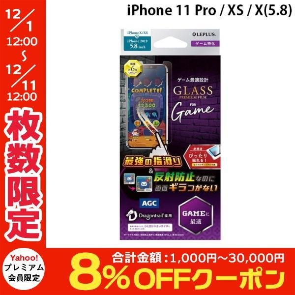 LEPLUS ルプラス iPhone 11 Pro / XS / X ガラスフィルム ドラゴントレイル スタンダードサイズ ゲーム特化 GLASS PREMIUM FILM 0.33mm ネコポス送料無料|ec-kitcut