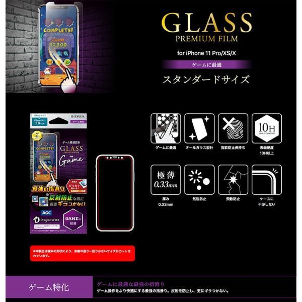 LEPLUS ルプラス iPhone 11 Pro / XS / X ガラスフィルム ドラゴントレイル スタンダードサイズ ゲーム特化 GLASS PREMIUM FILM 0.33mm ネコポス送料無料|ec-kitcut|02