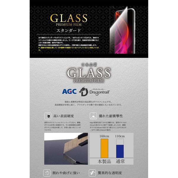 LEPLUS ルプラス iPhone 11 Pro / XS / X ガラスフィルム ドラゴントレイル スタンダードサイズ ゲーム特化 GLASS PREMIUM FILM 0.33mm ネコポス送料無料|ec-kitcut|03