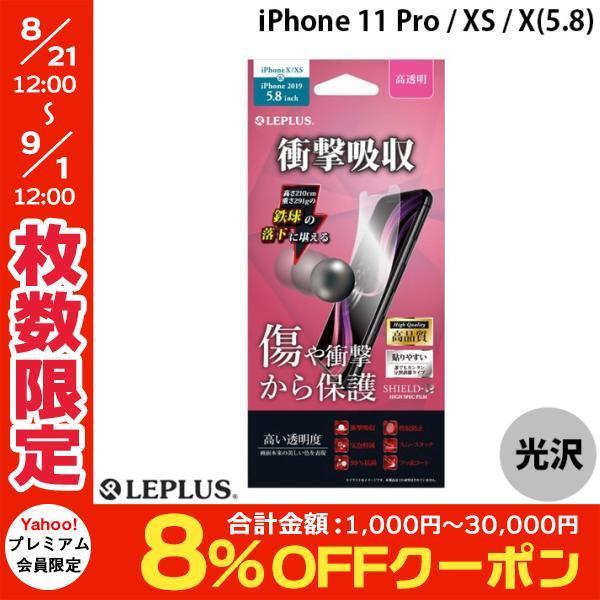 LEPLUS ルプラス iPhone 11 Pro / XS / X 保護フィルム 高透明・衝撃吸収 SHIELD・G HIGH SPEC FILM LP-IS19FLAS ネコポス可|ec-kitcut