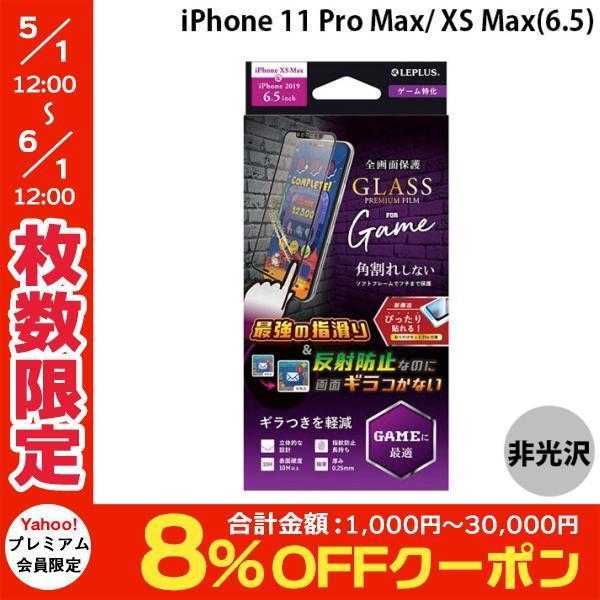 LEPLUS ルプラス iPhone 11 Pro Max / XS Max ガラスフィルム 立体ソフトフレーム ゲーム特化 GLASS PREMIUM FILM 0.25mm LP-IL19FGSG ネコポス可|ec-kitcut