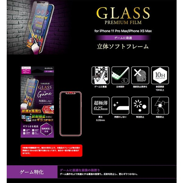 LEPLUS ルプラス iPhone 11 Pro Max / XS Max ガラスフィルム 立体ソフトフレーム ゲーム特化 GLASS PREMIUM FILM 0.25mm LP-IL19FGSG ネコポス可|ec-kitcut|02