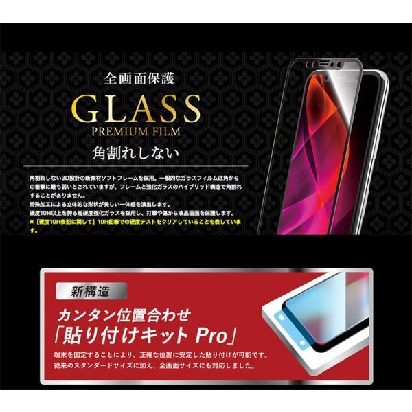 LEPLUS ルプラス iPhone 11 Pro Max / XS Max ガラスフィルム 立体ソフトフレーム ゲーム特化 GLASS PREMIUM FILM 0.25mm LP-IL19FGSG ネコポス可|ec-kitcut|03