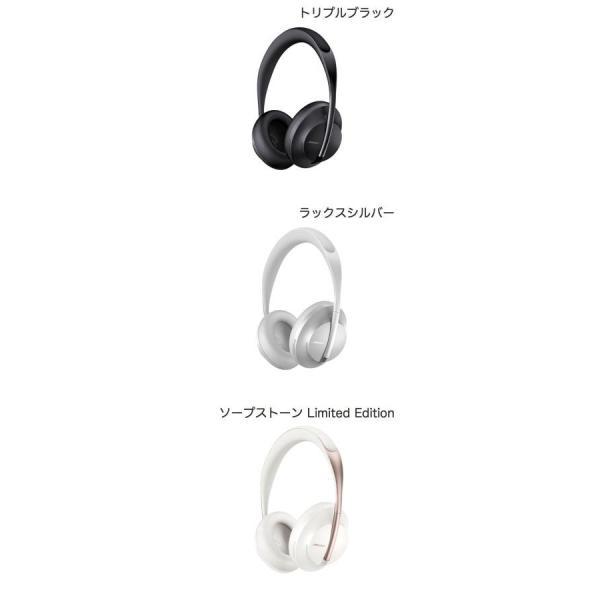 ワイヤレス ヘッドホン BOSE Noise Cancelling Headphones 700 Bluetooth 5.0 ボーズ ネコポス不可|ec-kitcut|02