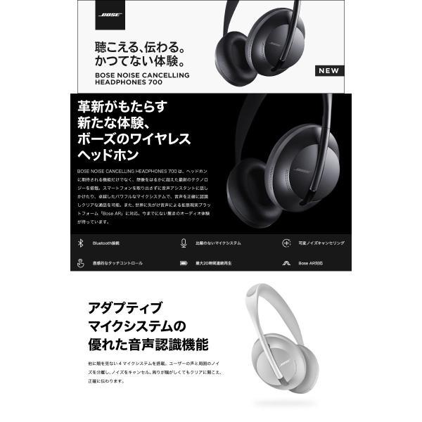 ワイヤレス ヘッドホン BOSE Noise Cancelling Headphones 700 Bluetooth 5.0 ボーズ ネコポス不可|ec-kitcut|06
