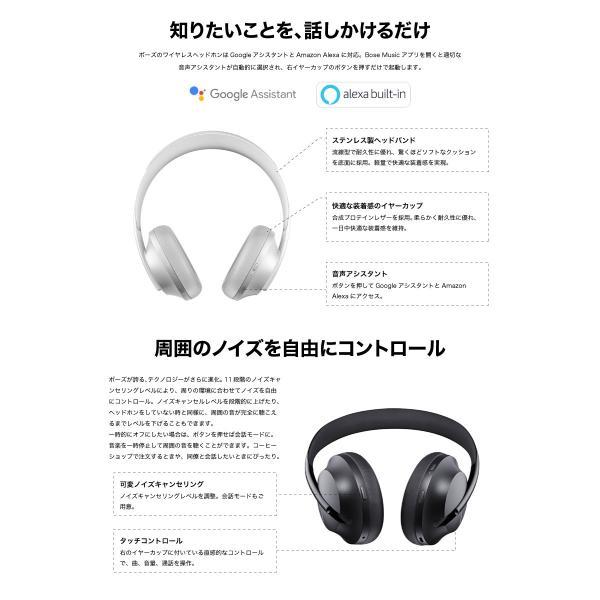 ワイヤレス ヘッドホン BOSE Noise Cancelling Headphones 700 Bluetooth 5.0 ボーズ ネコポス不可|ec-kitcut|07