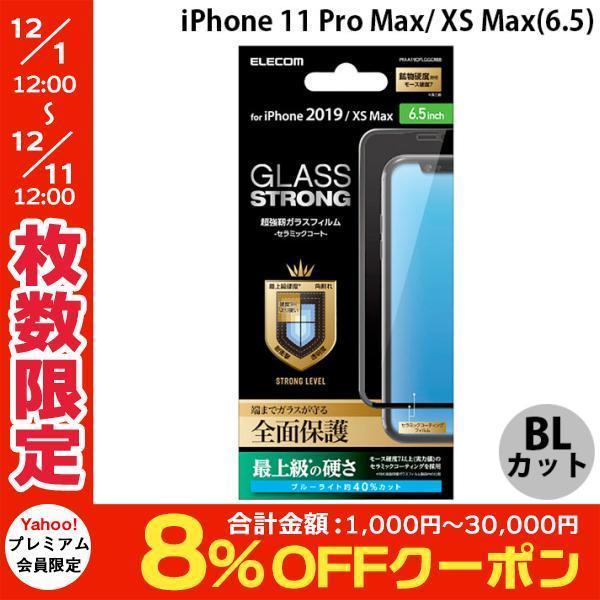 エレコム ELECOM iPhone 11 Pro Max / XS Max フルカバーガラスフィルム セラミックコート ブルーライトカット ブラック PM-A19DFLGGCRBB ネコポス送料無料|ec-kitcut