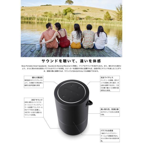 スマートスピーカー BOSE Portable Home Speaker 音声アシスタント対応 IPX4 防滴 Wi-Fi / Bluetooth ワイヤレス スマートスピーカー ボーズ ネコポス不可|ec-kitcut|06