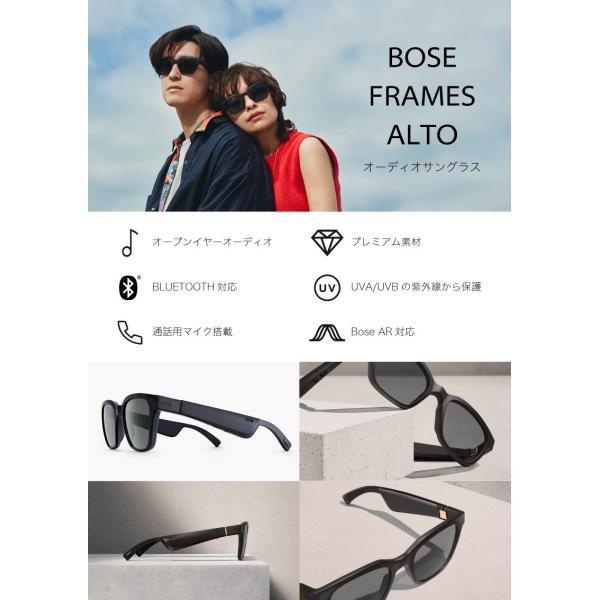 BOSE Frames Alto オーディオサングラス オープンイヤー Bluetooth ワイヤレス ウェアラブル オーディオ サングラス ボーズ ネコポス不可|ec-kitcut|02
