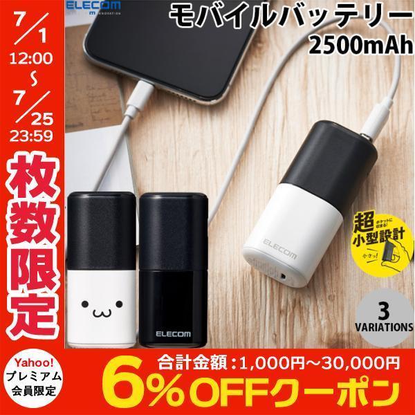 モバイルバッテリー エレコム モバイルバッテリー 小型 2500mAh 1ポート ネコポス不可 ec-kitcut