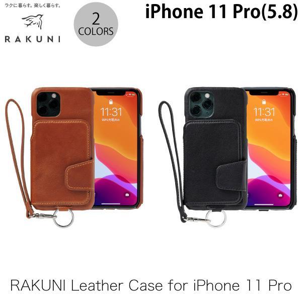 iPhone 11 Pro ケース RAKUNI iPhone 11 Pro Leather Case 本革  ラクニ ネコポス送料無料|ec-kitcut