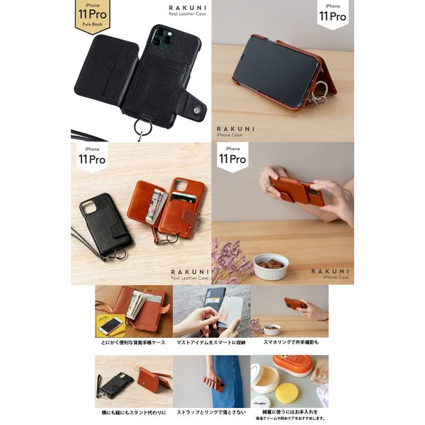 iPhone 11 Pro ケース RAKUNI iPhone 11 Pro Leather Case 本革  ラクニ ネコポス送料無料|ec-kitcut|06