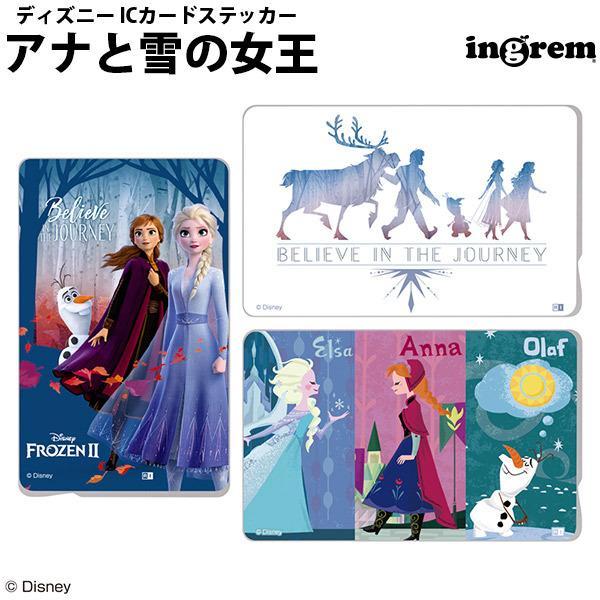 ingrem ディズニー ICカードステッカー アナと雪の女王 イングレム ネコポス可 ec-kitcut