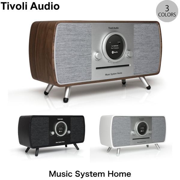 Tivoli Audio Music System Home Wi-Fi Bluetooth 対応 AM/FMラジオ CDプレイヤー内蔵 ワイヤレス ステレオ スピーカー ネコポス不可|ec-kitcut