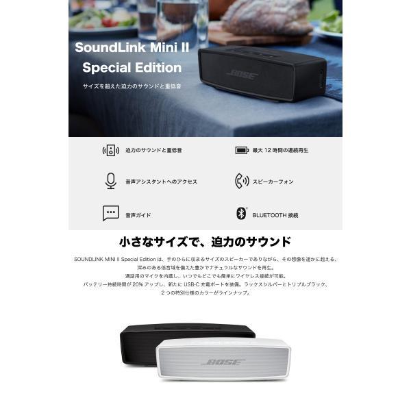 ワイヤレススピーカー BOSE SoundLink Mini Bluetooth speaker II Special Edition ボーズ ネコポス不可|ec-kitcut|03