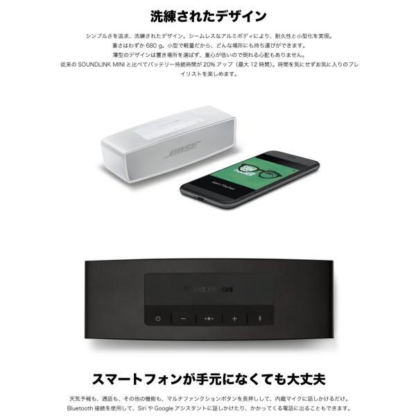ワイヤレススピーカー BOSE SoundLink Mini Bluetooth speaker II Special Edition ボーズ ネコポス不可|ec-kitcut|04
