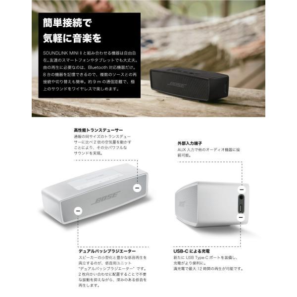 ワイヤレススピーカー BOSE SoundLink Mini Bluetooth speaker II Special Edition ボーズ ネコポス不可|ec-kitcut|05