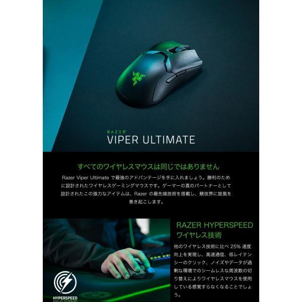 Razer レーザー Viper Ultimate 左右両対応 ワイヤレス ゲーミングマウス RZ01-03050100-R3A1 ネコポス不可|ec-kitcut|02