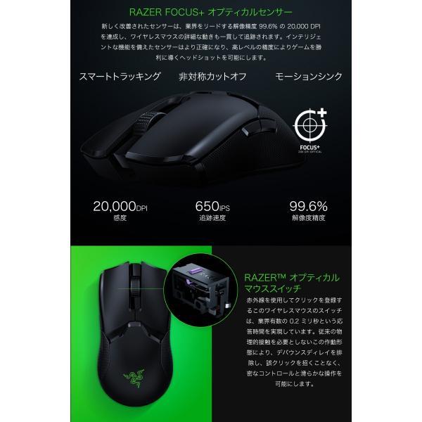 Razer レーザー Viper Ultimate 左右両対応 ワイヤレス ゲーミングマウス RZ01-03050100-R3A1 ネコポス不可|ec-kitcut|04