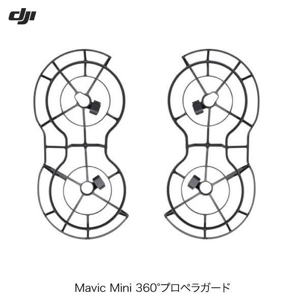DJI ディージェイアイ Mavic Mini 360°プロペラガード CP.MA.00000140.01 ネコポス不可|ec-kitcut