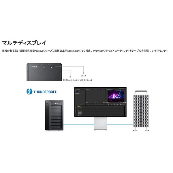 Promise Pegasus32 R4 16TB 4TBx4 Thunderbolt 3 / USB 3.2 Gen2 対応 ストレージ 4ベイ ハードウェア RAIDエンクロージャ ネコポス不可|ec-kitcut|03