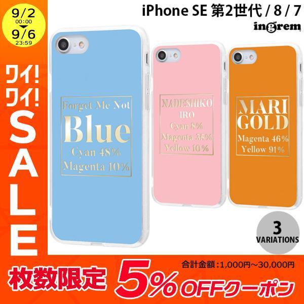 iPhone8 / iPhone7 スマホケース ingrem iPhone 8 / 7 アンモード ハイブリッドケースミラー イングレム ネコポス不可|ec-kitcut