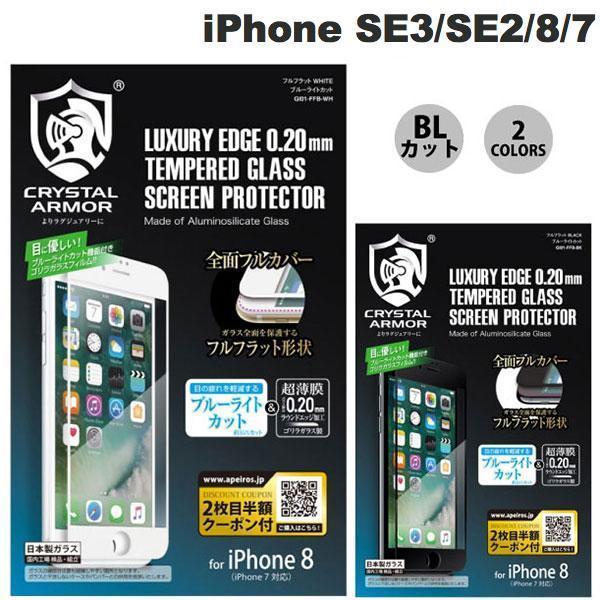 apeiros iPhone 8 / 7 クリスタルアーマー フルフラット ブルーライトカット ラウンドエッジ強化 ゴリラガラスフィルム 0.2mm アピロス ネコポス送料無料 ec-kitcut
