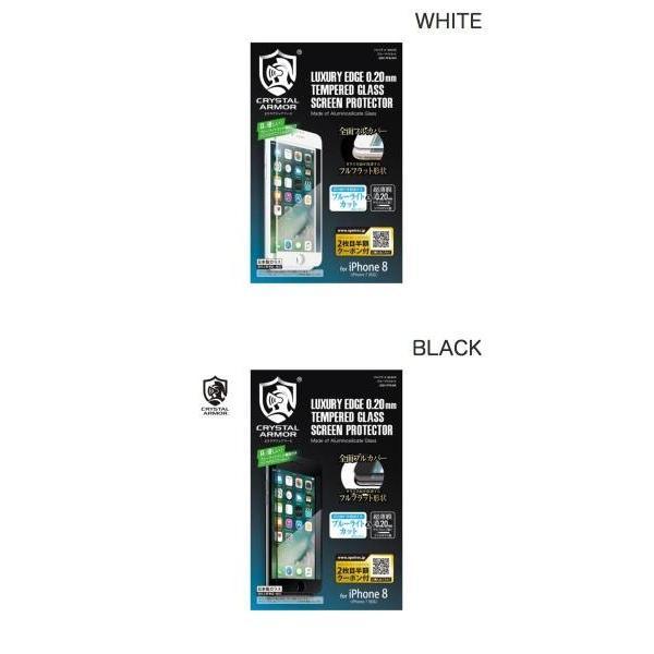 apeiros iPhone 8 / 7 クリスタルアーマー フルフラット ブルーライトカット ラウンドエッジ強化 ゴリラガラスフィルム 0.2mm アピロス ネコポス送料無料 ec-kitcut 02