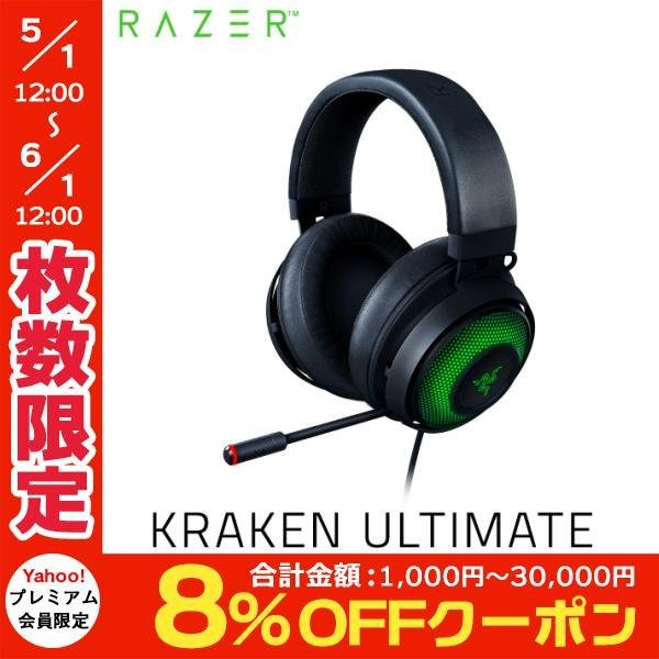 Razer レーザー Kraken Ultimate 7.1ch サラウンド 対応 USB ゲーミング ヘッドセット RZ04-03180100-R3M1 ネコポス不可 ec-kitcut