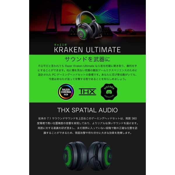 Razer レーザー Kraken Ultimate 7.1ch サラウンド 対応 USB ゲーミング ヘッドセット RZ04-03180100-R3M1 ネコポス不可 ec-kitcut 02