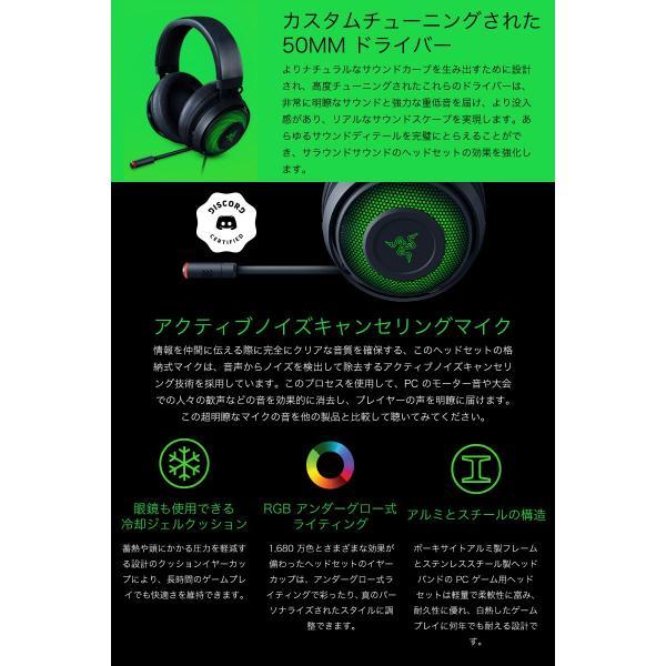 Razer レーザー Kraken Ultimate 7.1ch サラウンド 対応 USB ゲーミング ヘッドセット RZ04-03180100-R3M1 ネコポス不可 ec-kitcut 05