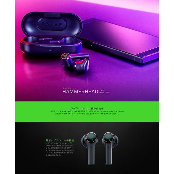 完全ワイヤレス イヤホン 独立 Razer レーザー Hammerhead True Wireless 完全ワイヤレス Bluetooth 5.0 ゲーミングイヤホン RZ12-02970100-R3A1 ネコポス不可|ec-kitcut|02