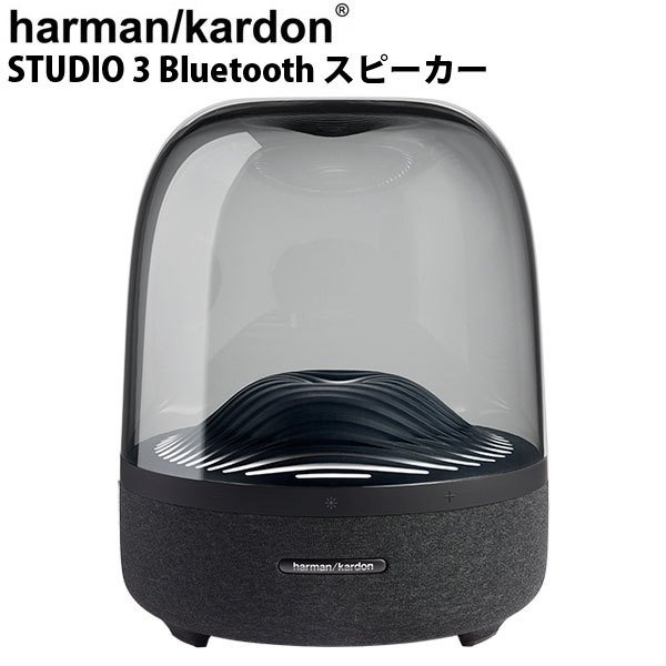harman kardon ハーマンカードン AURA STUDIO 3 Bluetooth スピーカー HKAURAS3BLKBSJN