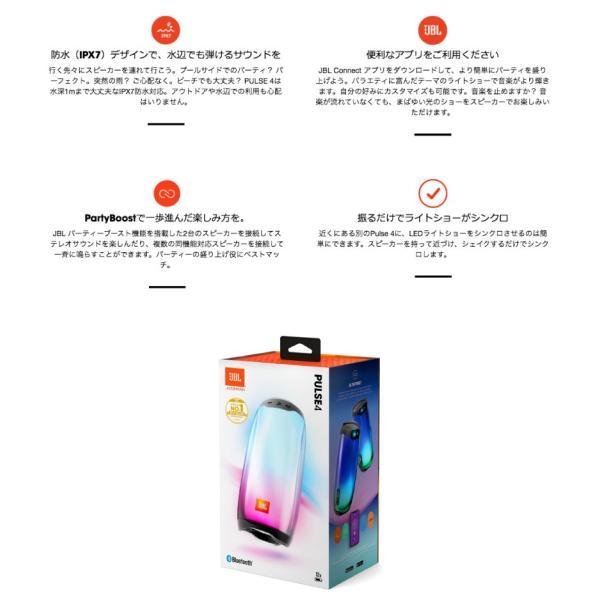 ワイヤレススピーカー JBL PULSE4 ライティング機能搭載 IPX7 防水 Bluetooth ワイヤレス スピーカー ジェービーエル ネコポス不可 ec-kitcut 04