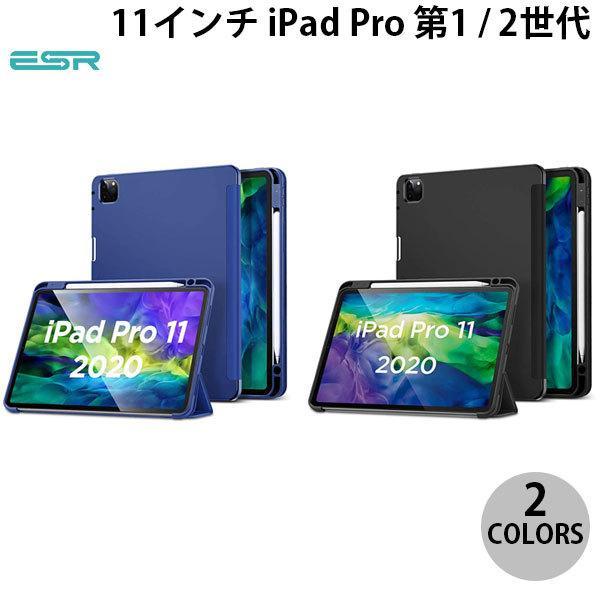 iPad Pro 11 ケース ESR 11インチ iPad Pro 第2 / 1世代 ペンホルダー付き Smart Folio ケース  ネコポス送料無料