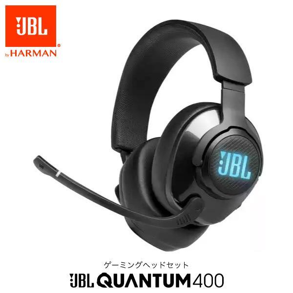 JBL ジェービーエル Quantum 400 有線 3.5mm USB 両対応 ゲーミング ヘッドセット ブラック JBLQUANTUM400BLK ネコポス不可 ec-kitcut