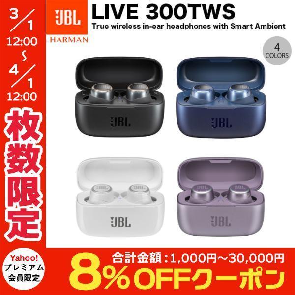 完全ワイヤレス イヤホン 独立 JBL LIVE 300TWS 完全ワイヤレス Bluetooth 5.0 イヤホン ジェービーエル ネコポス不可 ec-kitcut