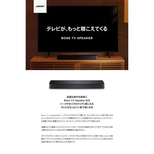 BOSE TV Speaker コンパクト サウンドバー Bluetooth 対応 ブラック ボーズ ネコポス不可 ec-kitcut 02