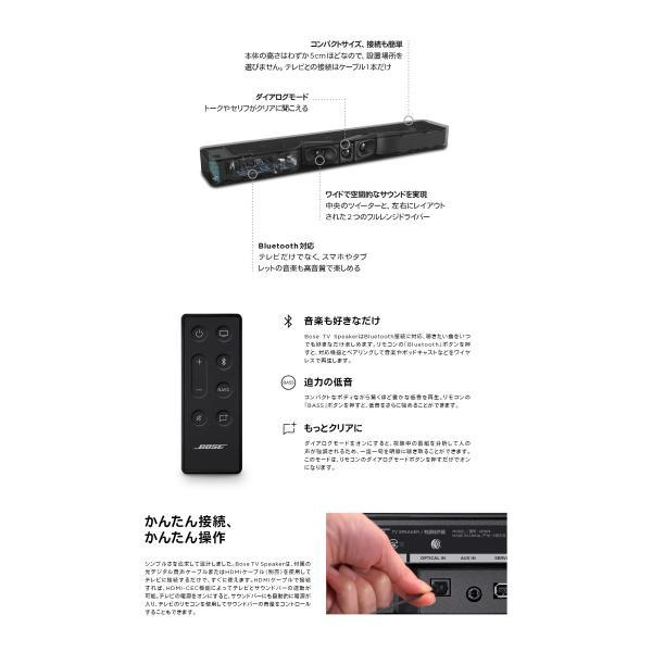 BOSE TV Speaker コンパクト サウンドバー Bluetooth 対応 ブラック ボーズ ネコポス不可 ec-kitcut 04