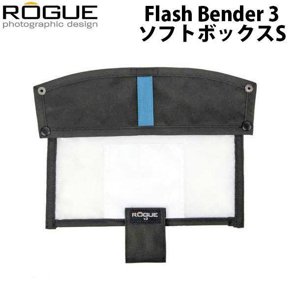 Expoimaging エキスポイメージング ROGUE Flash Bender 3 ソフトボックス S ネコポス不可