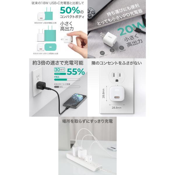 iPhone用充電器 AUKEY USB充電器 Omnia 20W USB Type-C 1ポート PD対応 オーキー ネコポス不可|ec-kitcut|03