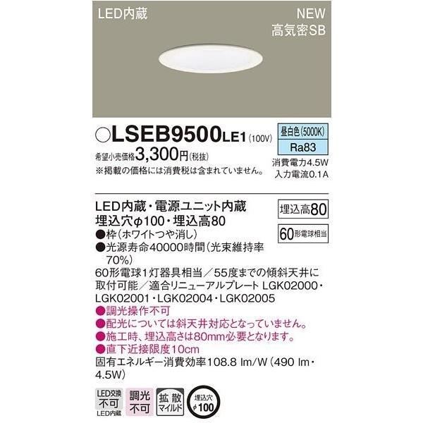 [即納在庫有] LSEB9500LE1 パナソニック 天井埋込型 LED 昼白色 ダウンライト 拡散タイプ 埋込穴φ100 の画像