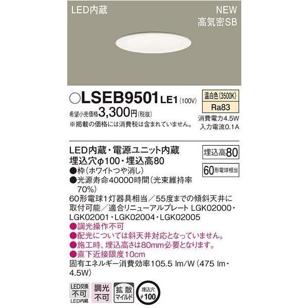 (在庫有 )LSEB9501LE1パナソニック天井埋込型LED温白色ダウンライト拡散タイプ埋込穴φ100