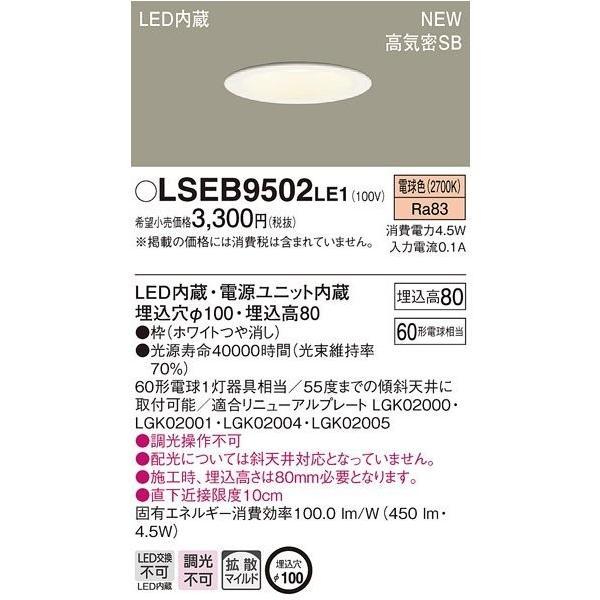 (在庫有)LSEB9502LE1 パナソニック 天井埋込型 LED 電球色 ダウンライト 拡散タイプ 埋込穴φ100