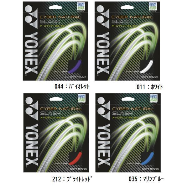 ヨネックス 軟式 ソフトテニス ガット サイバーナチュラル スラッシュ yonex CSG550SL ★2000