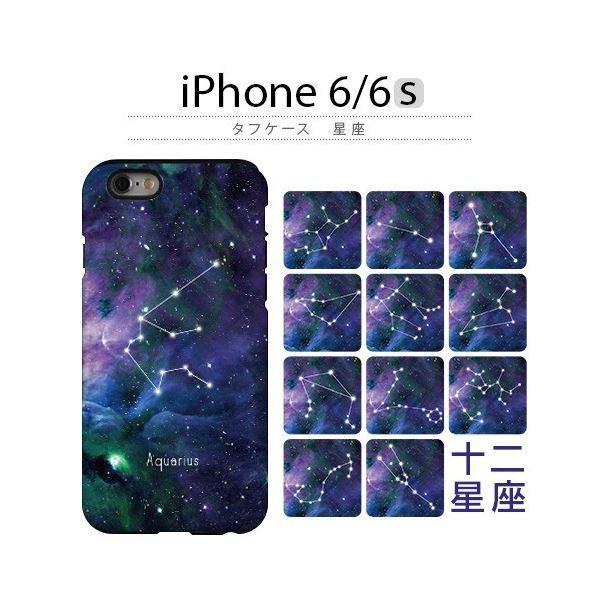 Dparks iPhone6/6s タフケース 星座 かに座|ec-tokia
