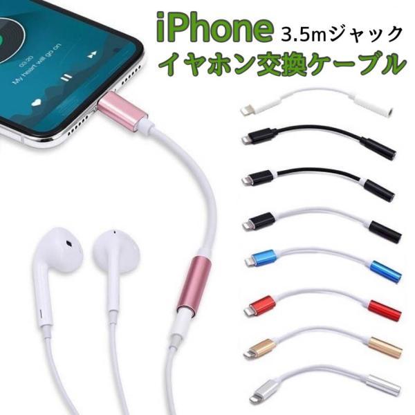 iPhoneイヤホン変換ケーブル最新iOS14対応イヤホン変換アダプタ3.5mmイヤホンジャックライトニングイヤホン変換コネクタ